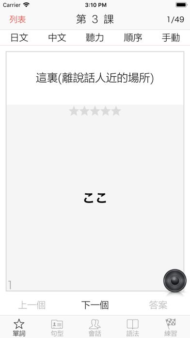 大家的日語 初級 改訂版のおすすめ画像3