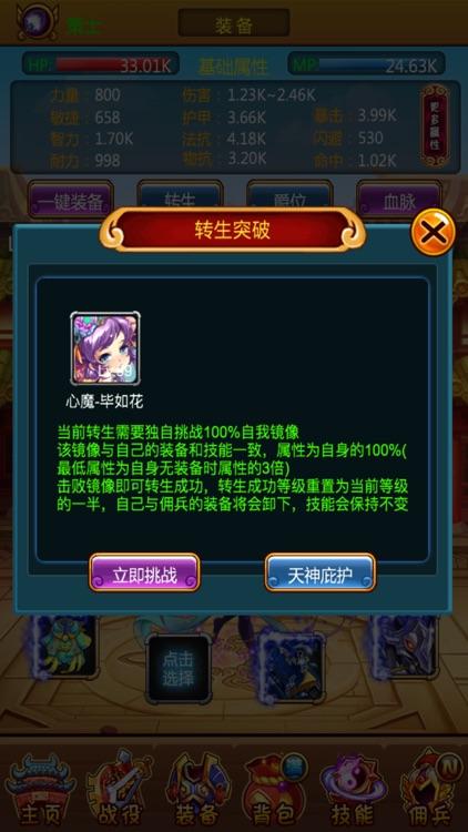 智斗三国 screenshot-1