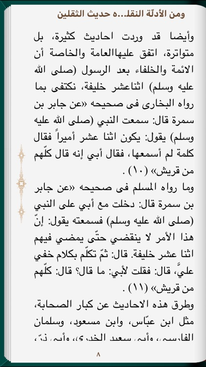 alWahid Books screenshot-4