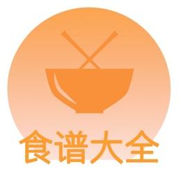 食谱大全-美食菜谱