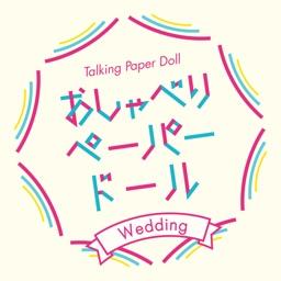 おしゃべりペーパードール Wedding By 株式会社ウィザップ