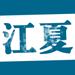 37.江夏TV