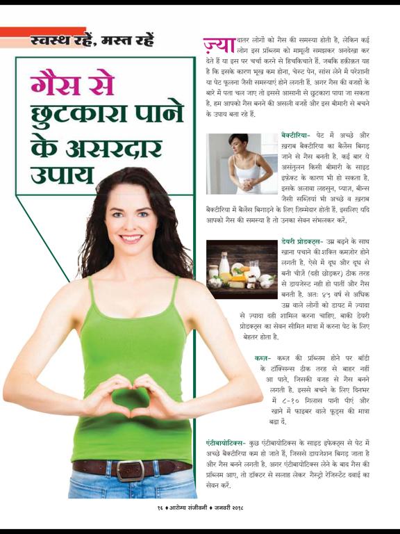 Arogya Sanjeevani Magazine screenshot 9