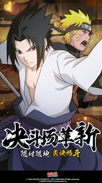 火影忍者 screenshot-0