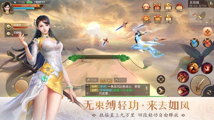 天下-两周年特别版本 screenshot-4