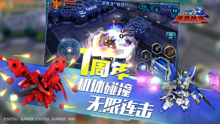 SD敢达强袭战线-超高人气动漫动作手游 screenshot-3