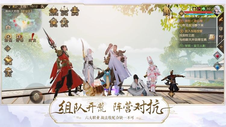 九州·海上牧云记 screenshot-3