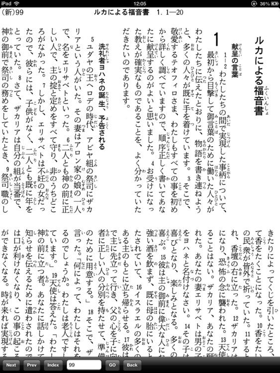 VB21 新共同訳聖書+TEV