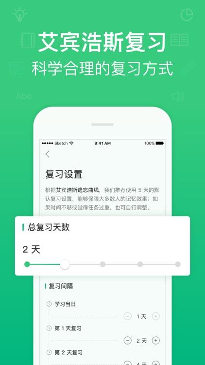 KMF 3000 Vocabulary for GRE® screenshot-3