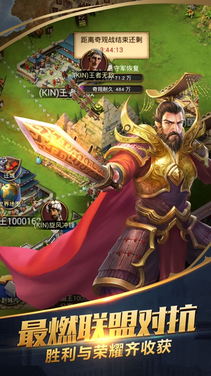 战火文明-东西方帝国争霸手游 screenshot-4