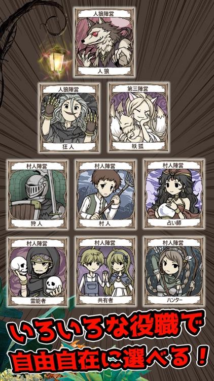 人狼殺-国内初のフレンドボイスオンライン人狼ゲーム screenshot-4