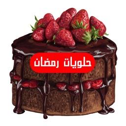 حلويات رمضان 2018