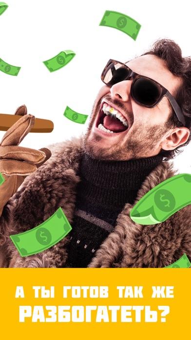 Кликер денег симулятор