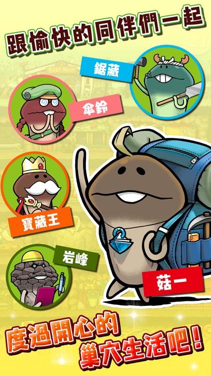 菇菇巢穴 screenshot-4