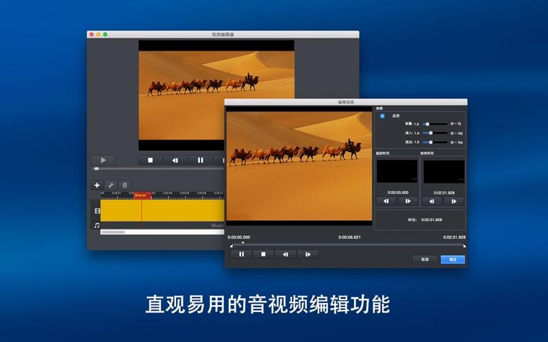 超级转霸 Total Video Converter for Mac