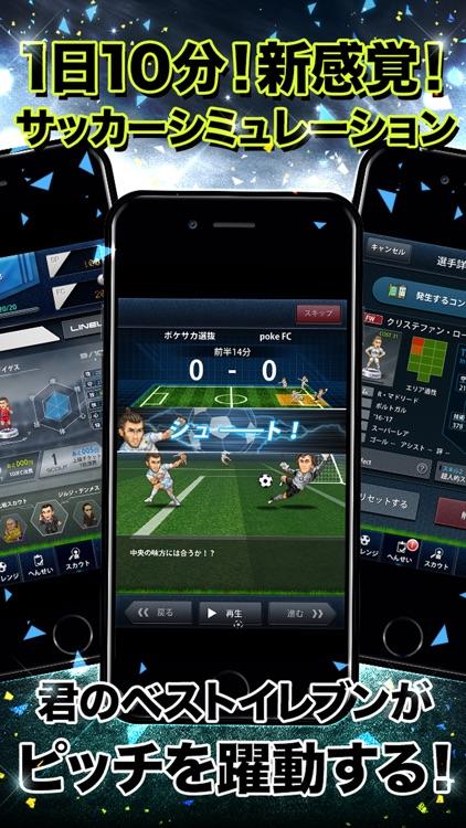 ポケットサッカークラブ screenshot-0