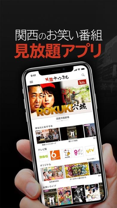 大阪チャンネル/お笑い・NMB48の番組が見放題のスクリーンショット