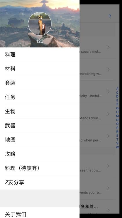 ZAD - 塞尔达传说荒野之息助手 screenshot-0