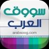 سووق العرب