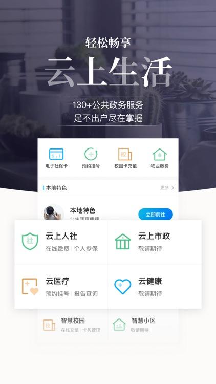 丰收互联 - 浙江农信新一代手机银行 screenshot-3