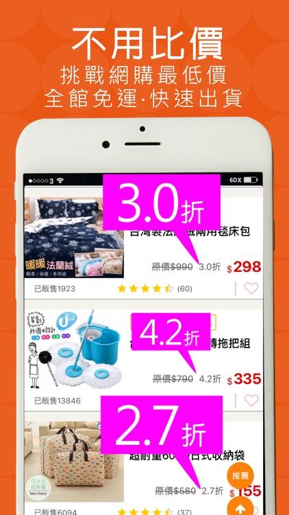 生活市集 screenshot-0