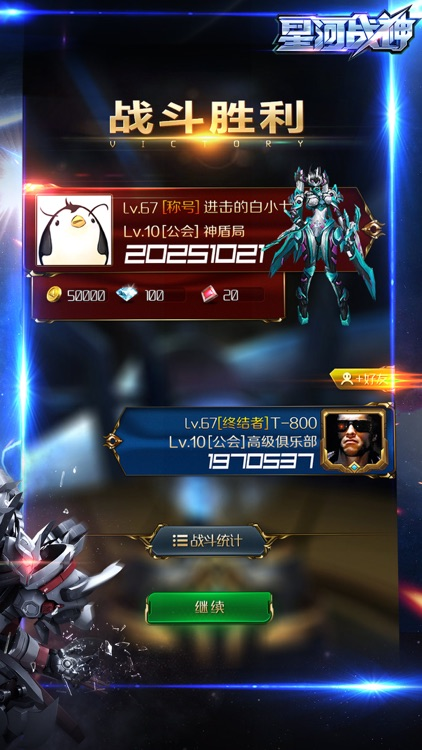 星河战神 screenshot-2
