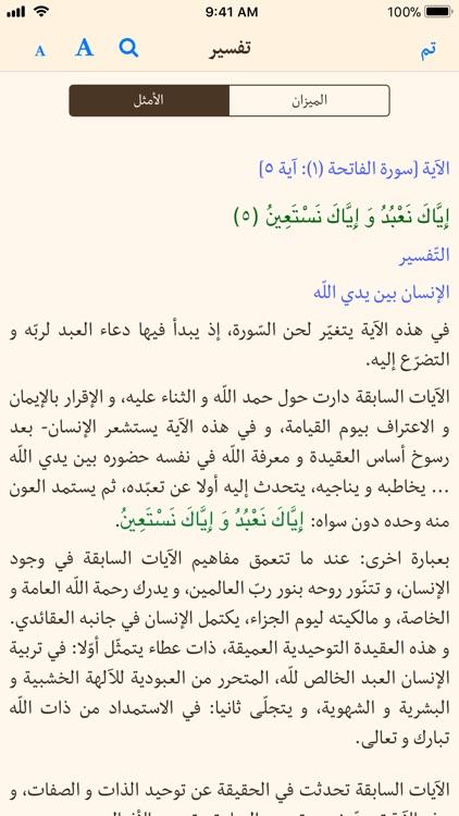 القرآن مع تفسير الميزان Quran screenshot-3