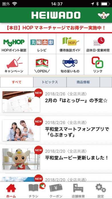 平和堂スマートフォンアプリ 〜お買物をおトクに便利に!〜紹介画像2