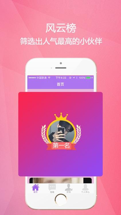 来约聊(交友)-寂寞同城交友约会 screenshot-4