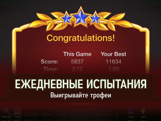 Solitaire Скриншоты10