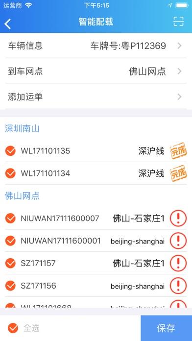 牛旺专线宝 Screenshot