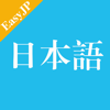 yang yongjun - Easy Japanese - JLPT N3 artwork