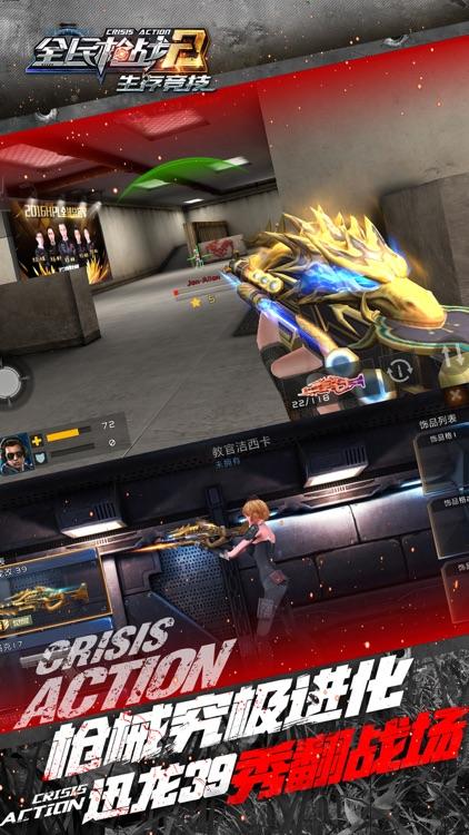 全民枪战2-生存竞技 screenshot-3