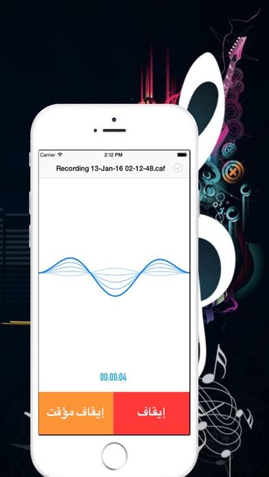 تسجيل الصوت باحتراف -سجل صوتكلقطة شاشة1