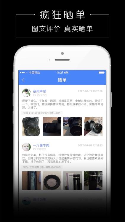 一起竞拍-一元竞拍云购全球 screenshot-3