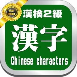 漢検2級・漢字学習問題500と学習講座