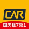 神州租车-国庆租7免1