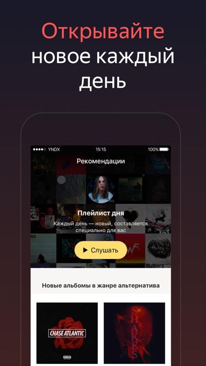 Яндекс.Музыка screenshot-4