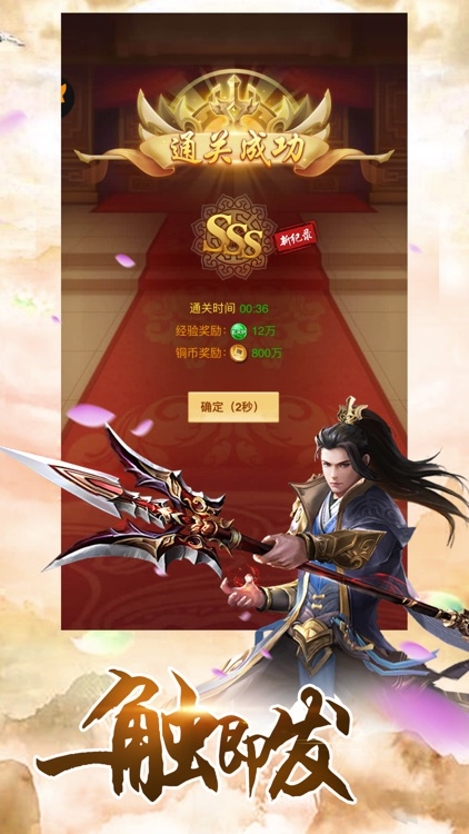 武动苍穹-山海经神话仙侠MMO手游 screenshot-3