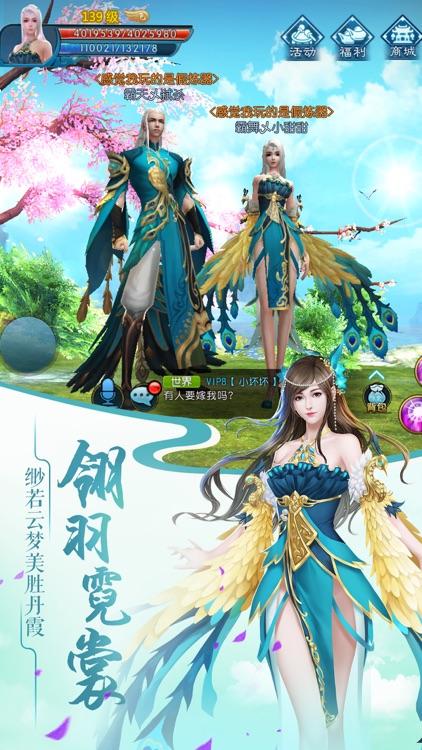 诛仙手游-唯美时装季 screenshot-4