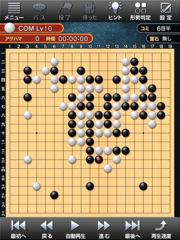 最強の囲碁 -CrazyStone-のおすすめ画像1