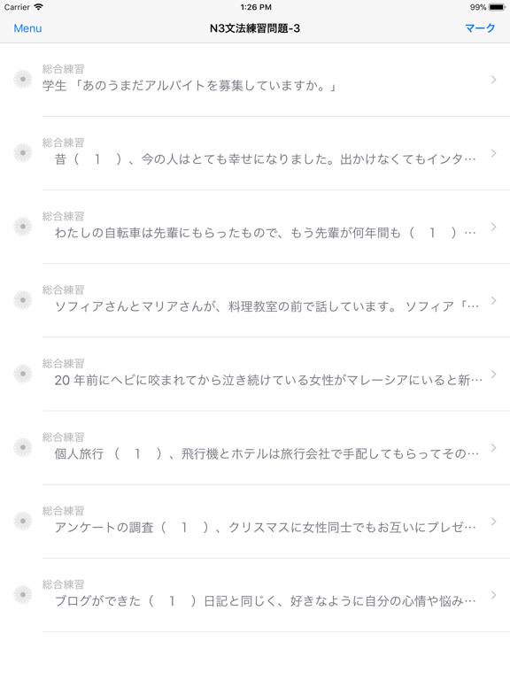 N3-文法問題集 screenshot 16