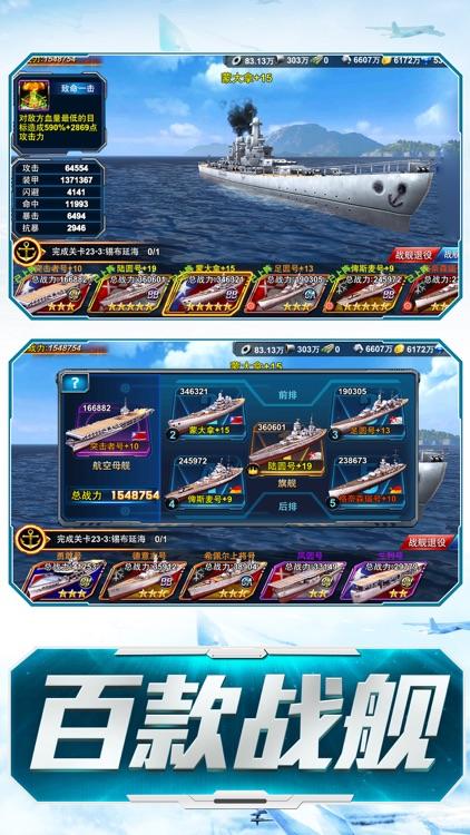 陆空联盟:空海对决,战机模拟器手游! screenshot-3