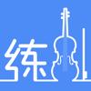 一起练琴 - 小提琴智能陪练