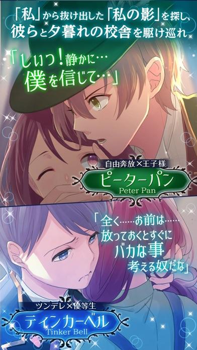 乙女ゲーム×童話ノベル ネバーランドシンドロームスクリーンショット3