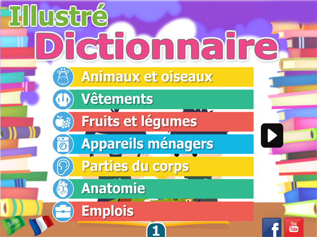 ‎Dictionnaire illustré Screenshot