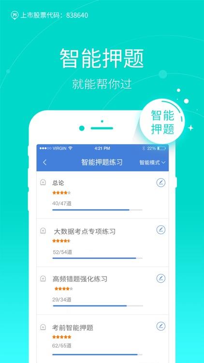 二建万题库-二级建造师考试2017通关大杀器! screenshot-3
