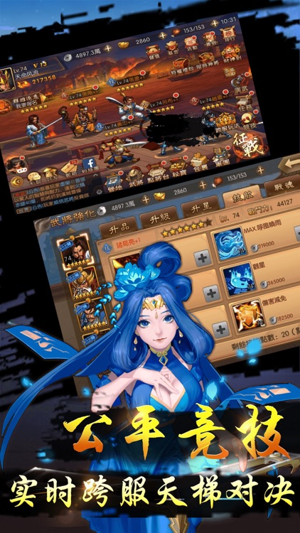 街机真三国-经典街机战纪手游 screenshot-4
