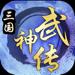 163.三国武神传-三国热血3D游戏