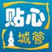 28.贴心城管・杭州